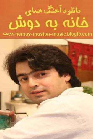 دانلود آهنگ پرواز هماي و گروه مستان خانه بدوش download music homay khane nedosh